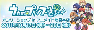 うたの☆プリンスさまっ♪ オンリーショップinアニメイト池袋本店