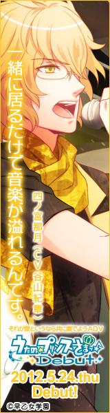 うたの☆プリンスさまっ♪Debut 四ノ宮那月(CV.谷山紀章)