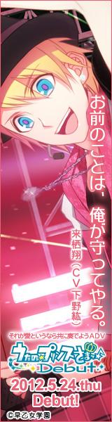 うたの☆プリンスさまっ♪Debut 来栖翔(CV.下野紘)