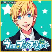 うたの☆プリンスさまっ♪ 来栖薫