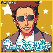 うたの☆プリンスさまっ♪ シャイニング早乙女