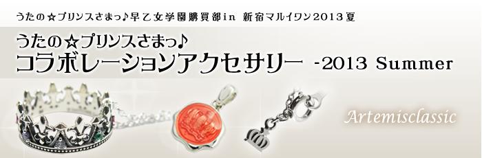 うたの☆プリンスさまっ♪早乙女学園購買部 in 新宿マルイワン2013夏