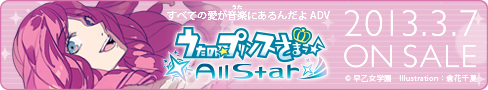 うたの☆プリンスさまっ♪All Star 2013年3月7日(木)発売