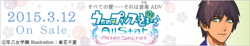うたの☆プリンスさまっ♪All Star After Secret