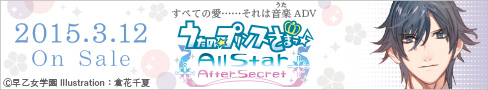 All Star After Secret