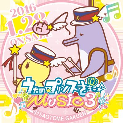 うたの☆プリンスさまっ♪ MUSIC 3