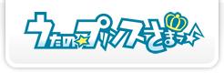 うたの☆プリンスさまっ♪ ポータルサイト トップページ