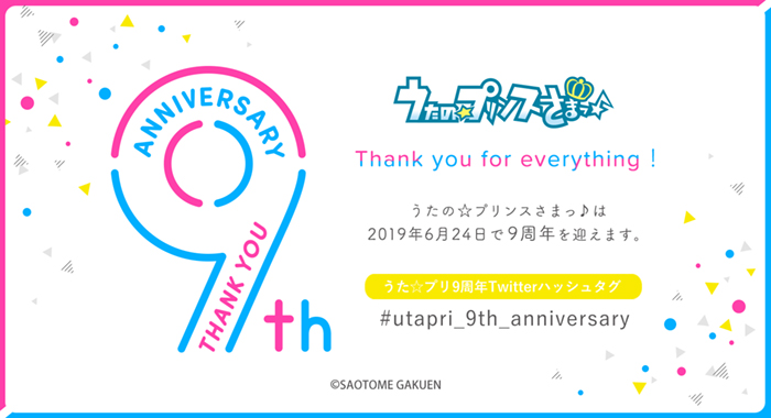 うたの☆プリンスさまっ♪9th Anniversary ~Thank you for everything!~