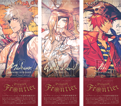 song pirates of the frontier theater shining うたの プリンスさまっ