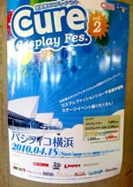 0418-utapri-CureFes01