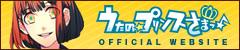 うたの☆プリンスさまっ♪公式サイト